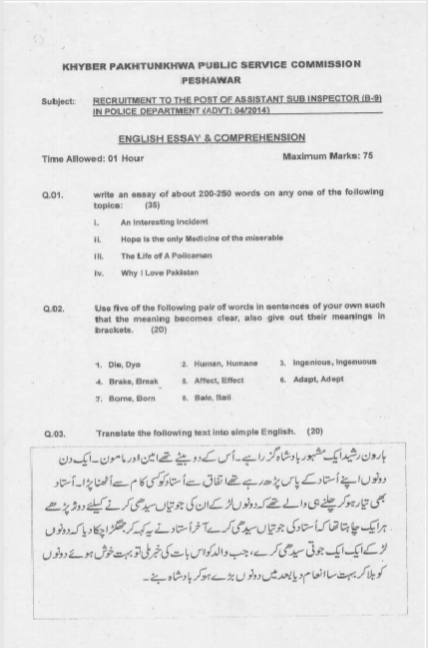 English Essay and Comprehenstion ASI Past Paper of KPPSC