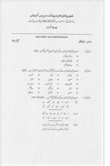 ASI Past Paper of URDU KPPSC