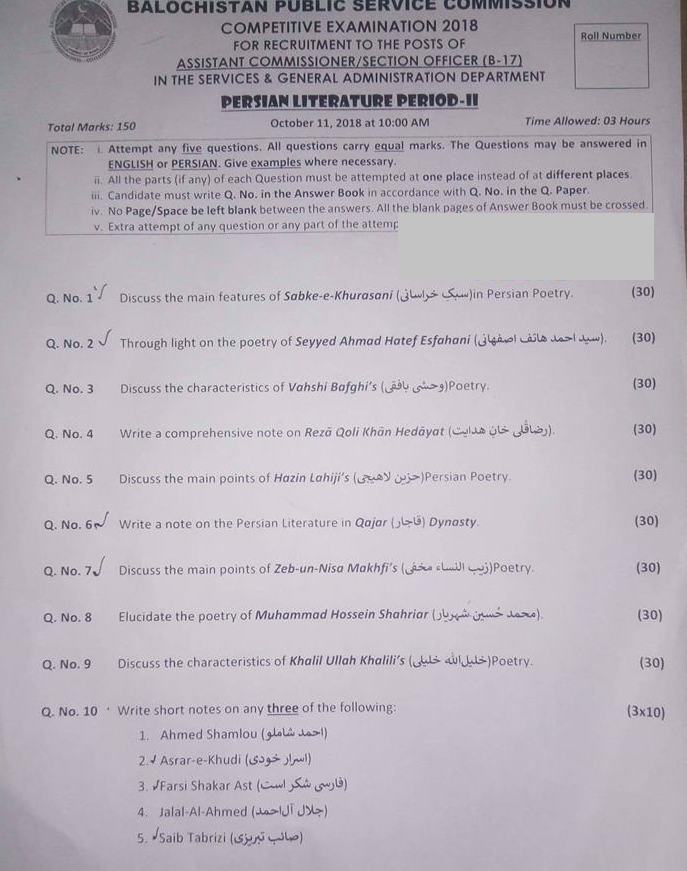 Persian Literature Period II BPSC PCS Paper 2018