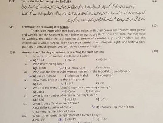 Psc ajk sample papers