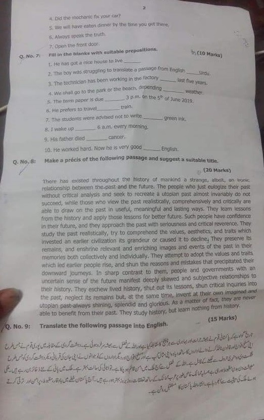PMS English Precise and Composition Past Paper 2019