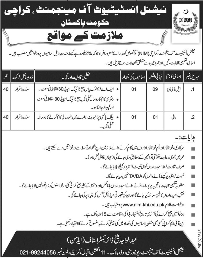 National Institute Of Management 09 Jan 2019 Jobs