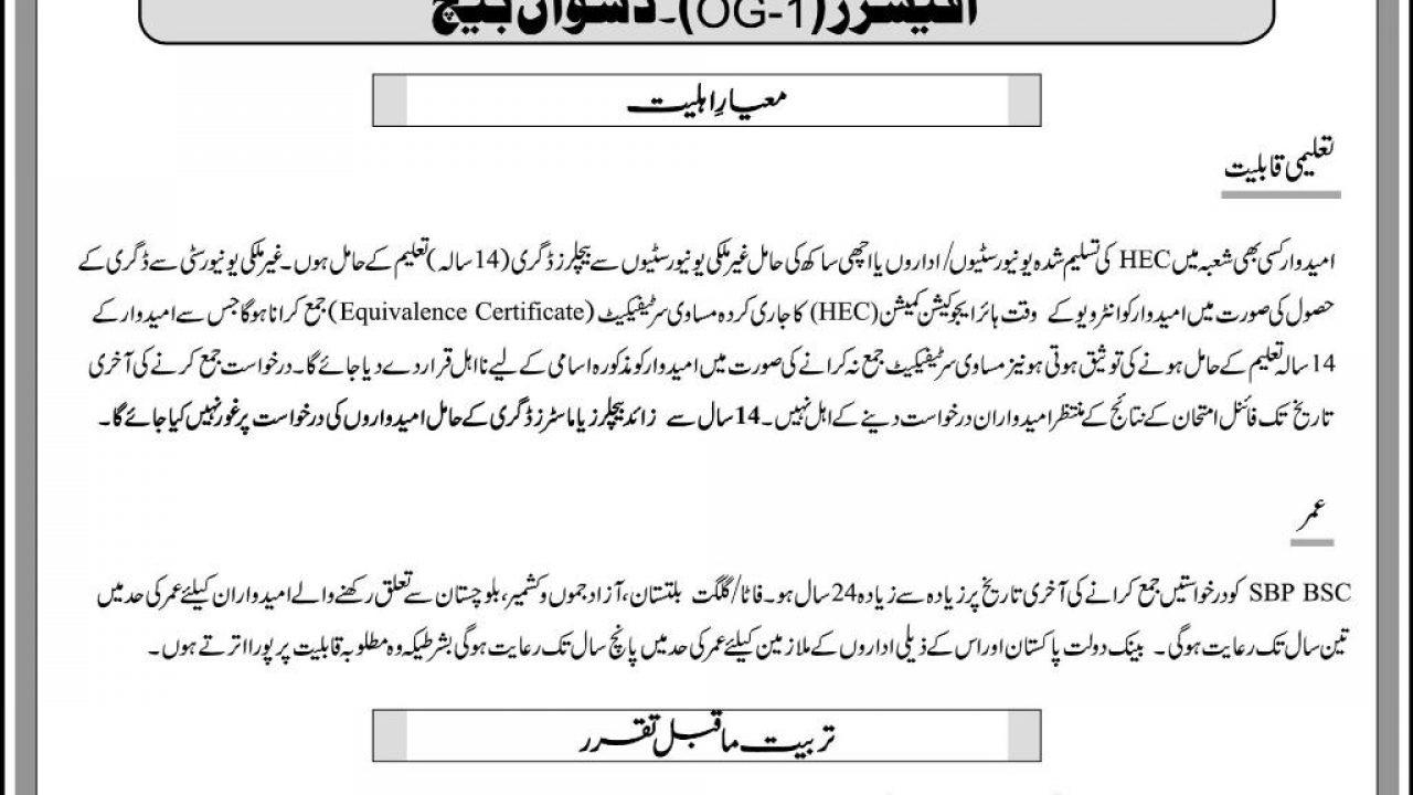 NTS State Bank Of Pakistan Jobs 26 Feb 2019 - Prepistan Jobs