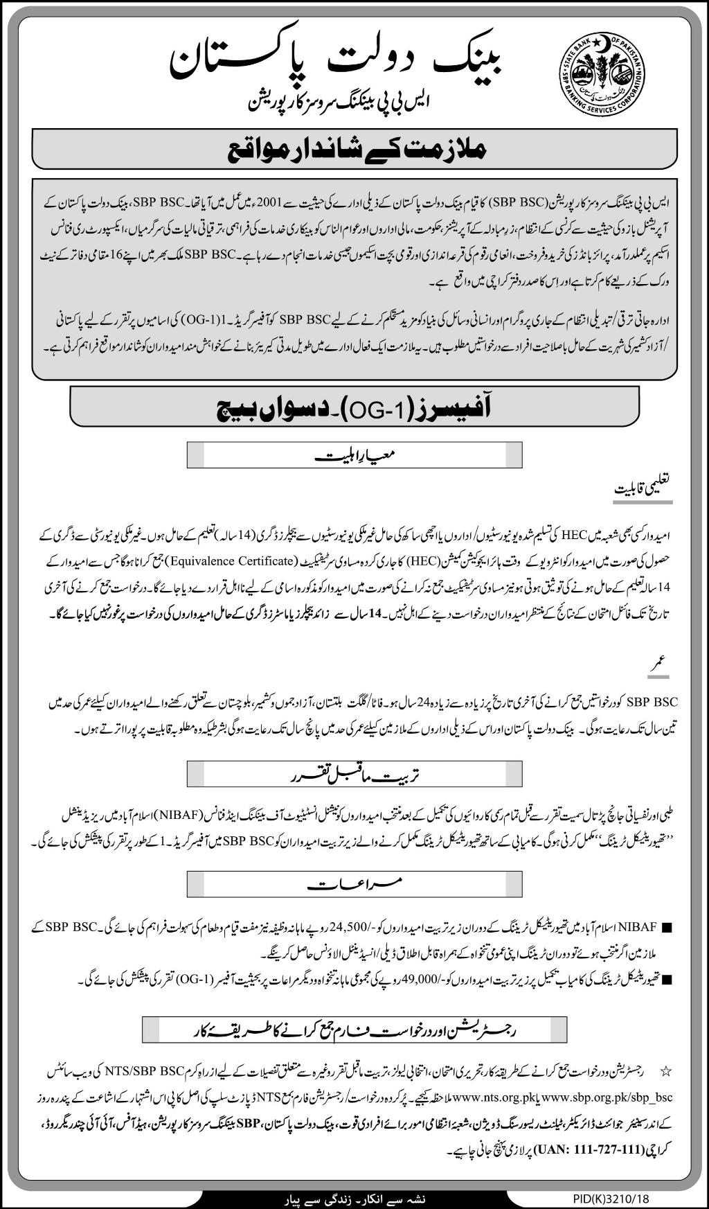 NTS  State Bank Of Pakistan Jobs 26 Feb 2019