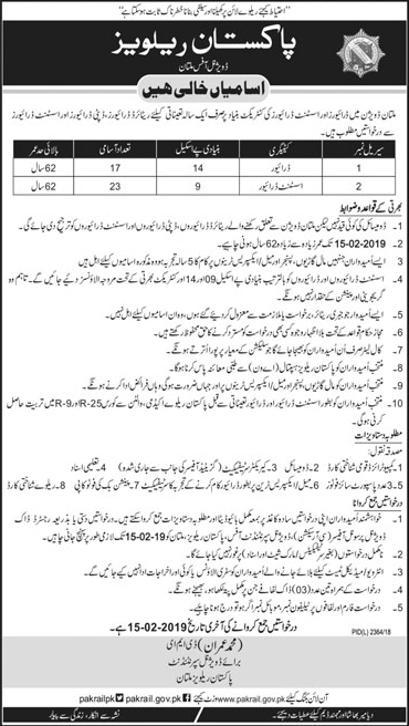Pakistan Railways Multan Division Jobs 02 Feb 2019