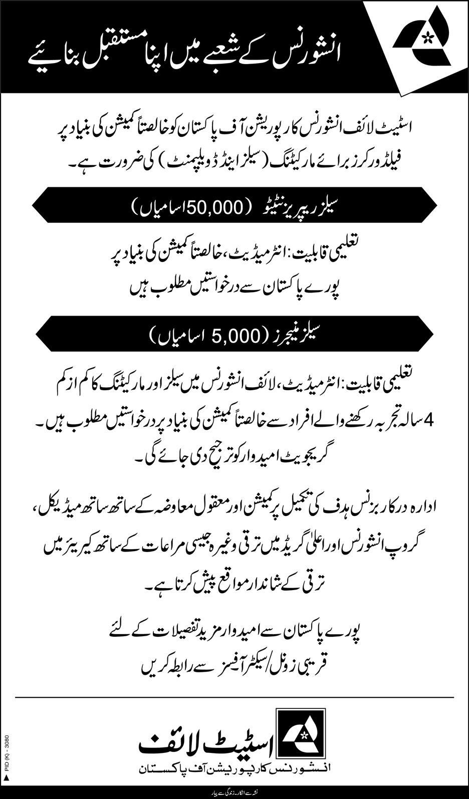 State Life Insurance Corporation Of Pakistan Jobs 13 Feb 2019