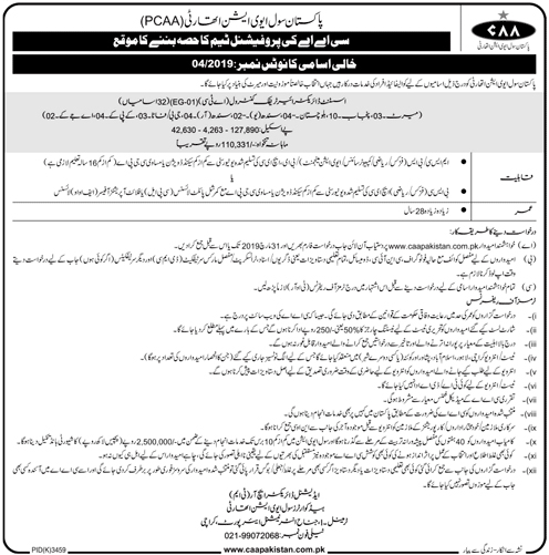 Pakistan Civil Aviation Authority CAA jobs 2019