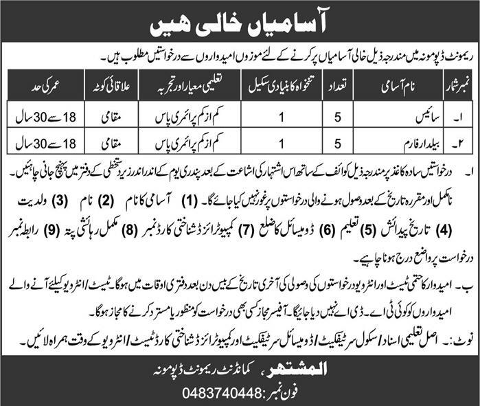Pakistan Army Jobs jobs 2019