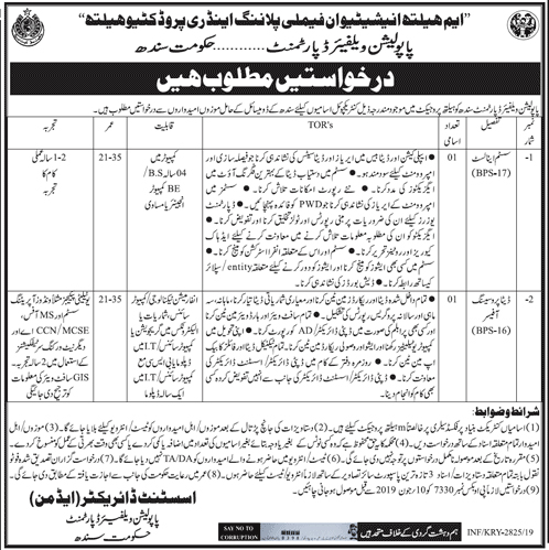 Population Welfare Department Govt Of Punjab Jobs 02 Jun