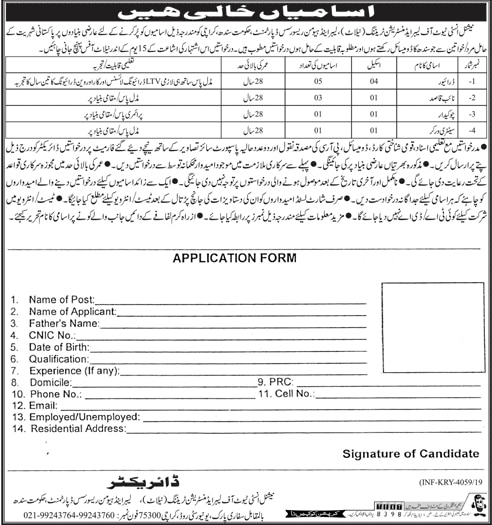 Labour and Human Resource Department Govt of Sindh jobs 2019