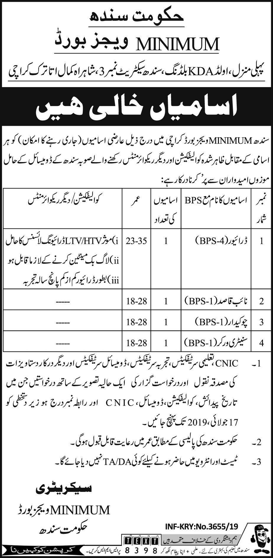 Sindh Police Vacancy 2019