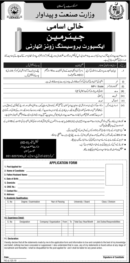 Ministry of Industries and Production Govt of Pakistan jobs 2019