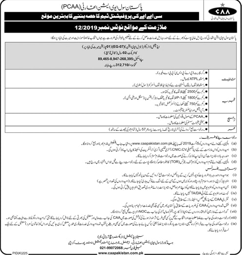 Pakistan Civil Aviation Authority CAA jobs 2019