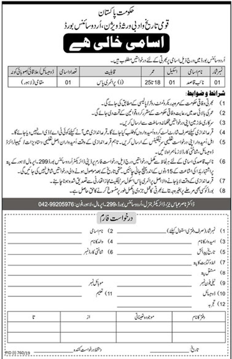 National History and Literary Heritage Division jobs 2019