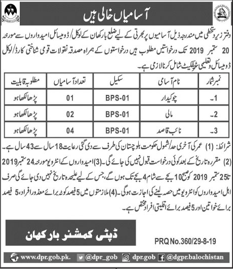 Office of The Deputy Commissioner jobs 2019