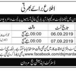 District And Session Judge Mardan Jobs 04 Sep 2019