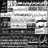 New Gulf Pak Recruiting Agency Jobs 16 September 2019