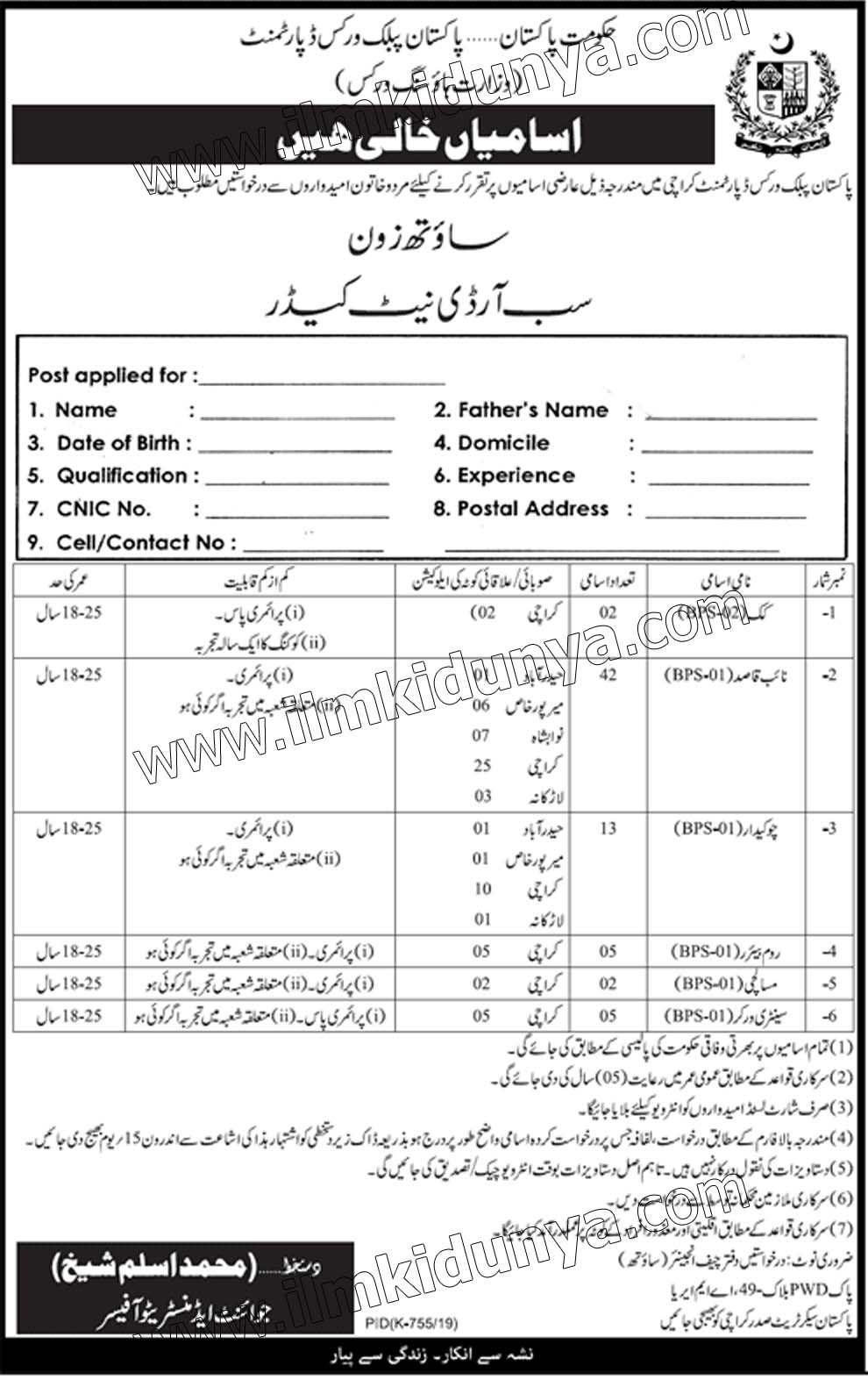 Pakistan Public Works Department jobs 2019