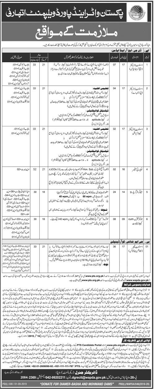 Water and Power Development Authority (WAPDA) jobs 2019