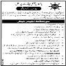 Pakistan National Shipping Corporation (PNSC) Jobs 07 November 2019