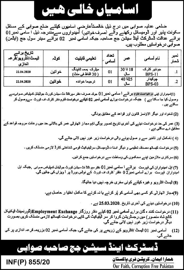 Jobs In District Judiciary Swabi 26 February 2020