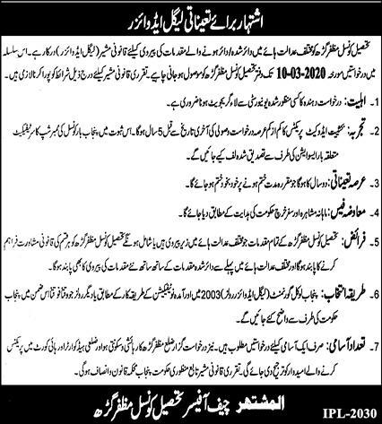 Jobs In Tehsil Council Muzaffargarh 26 February 2020