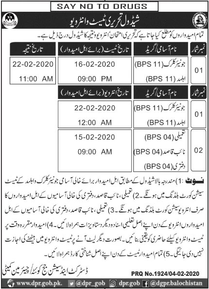 Test And Interview Call In District and Session Judge Quetta 06 February 2020