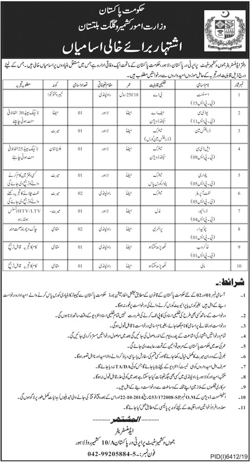 Jobs In Ministry of Kashmir Affairs And Gilgit Baltistan 31 May 2020