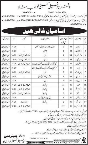 Jobs In Office Of Municipal Committee Nawabshah 02 July 2020