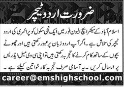 Urdu Teacher EMS High School July 30, 2020