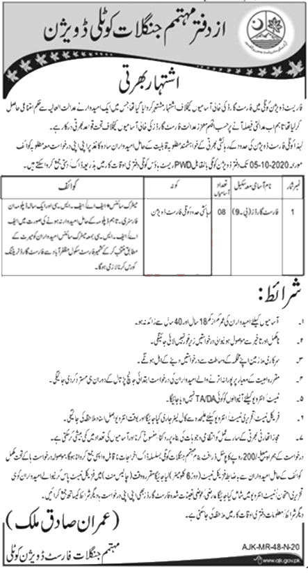 Jobs in Forest Division Kotli for Forest Guards 14 September, 2020