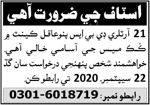 Jobs in Pak Army 21 Artillery Pano Aqil for Mess Cook 16 September, 2020