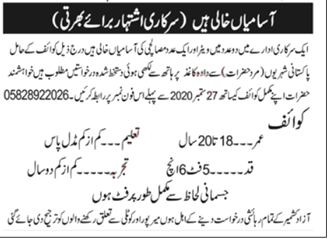 Jobs in Public Sector Organization AJK for Waiter 14 September, 2020