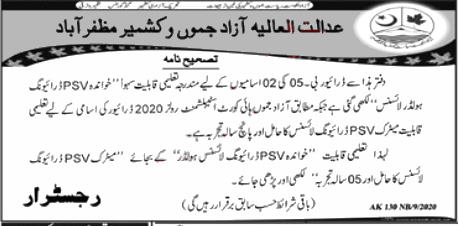 Jobs in Supreme Court of AJK for Drivers 29 September, 2020