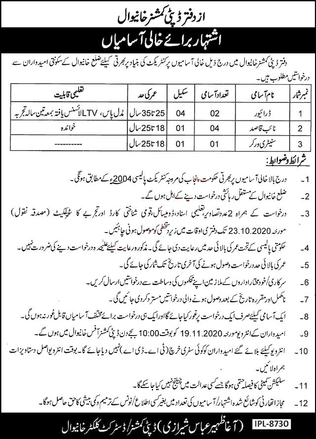 Jobs in Deputy Commissioner DC Khanewal for Naib Qasid 10 October, 2020