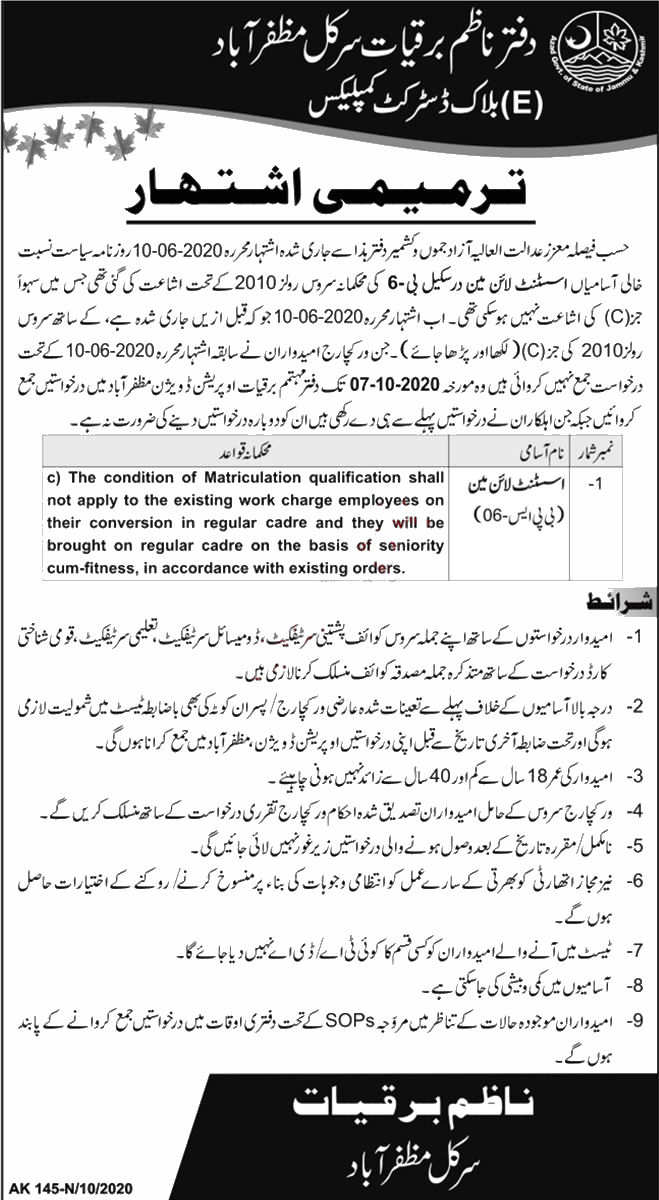 Jobs in Electricity Department Circle Muzaffarabad AJK 02 October, 2020