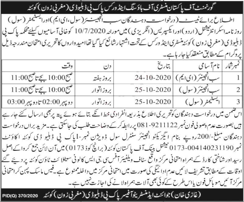 Jobs in Pak PWD Quetta for Sub Engineer & Estimator 13 October, 2020