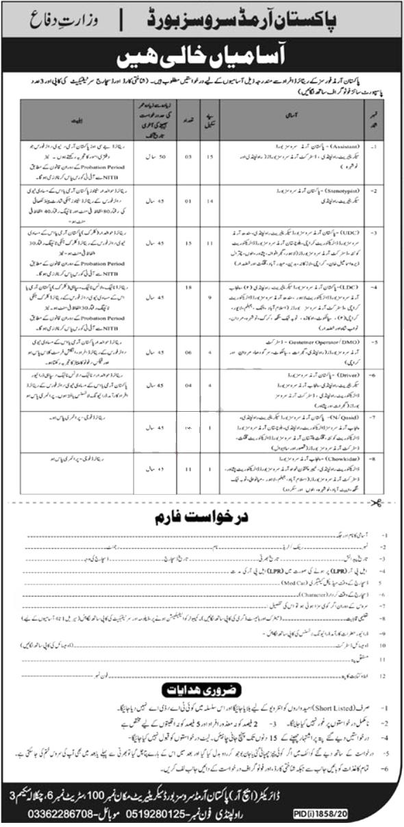 Jobs in PASB Rawalpindi for Assistant & Steno Typist 12 October, 2020