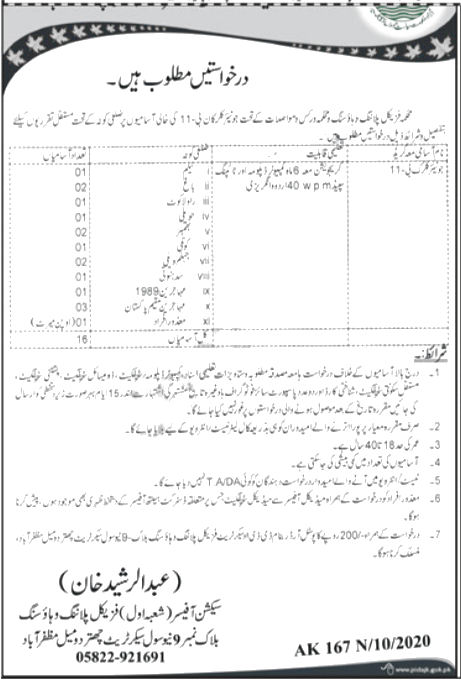 Jobs in Physical Planning & Housing Department AJK 15 October, 2020