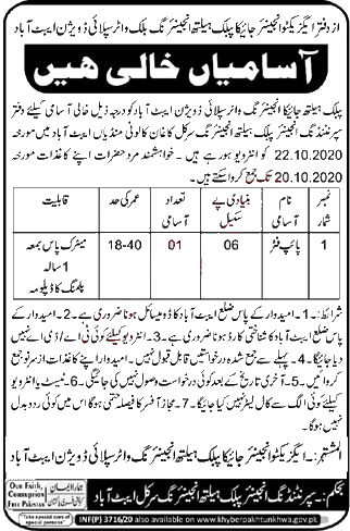 Jobs in Public Health Engineering Circle PHED Abbottabad 10 October, 2020
