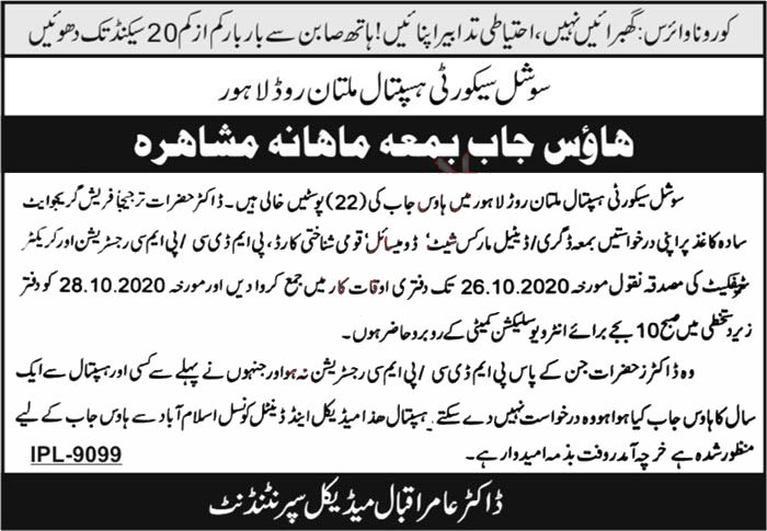 Jobs in Social Security Hospital SSH Lahore House 22 October, 2020