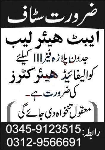 Jobs in Abbottabad Hair Lab for Hair Cutter 05 November, 2020