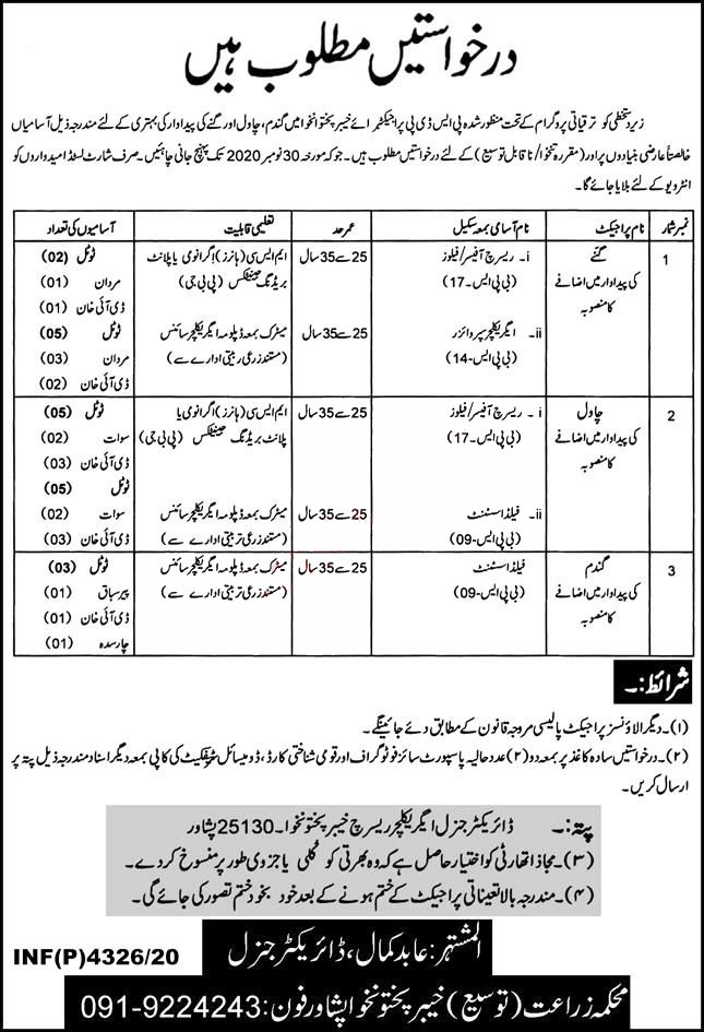 Jobs in Agriculture Department Peshawar Field Assistant 17 November, 2020