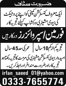 Jobs in Foreman & Supervisor in Lahore 11 November, 2020