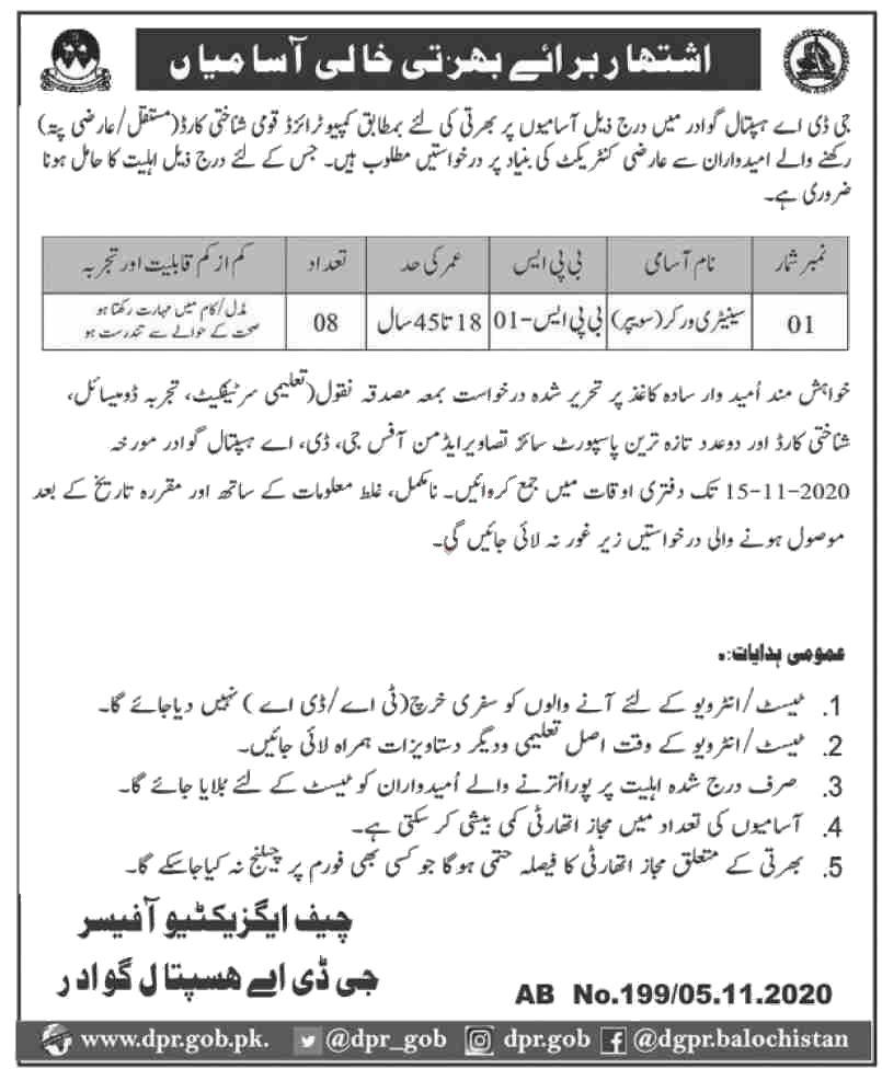 Jobs in GDA Hospital Gwadar for Sanitary Worker 06 November, 2020