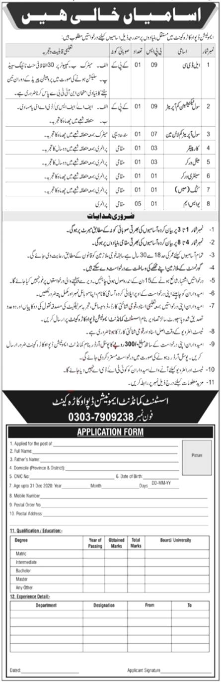 Jobs in Pak Army Ammunition Depot Okara Cantt for LDC 02 November, 2020