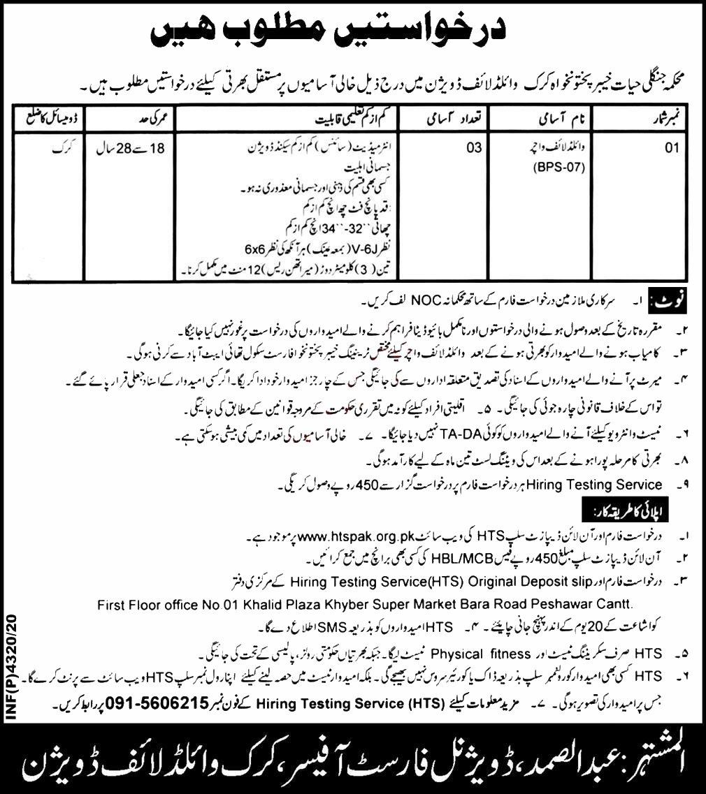 Jobs in Wildlife Watcher in Wildlife Division Karak 17 November, 2020