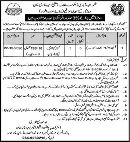 Jobs in Population Welfare Department DG Khan for Assistant 02 December, 2020