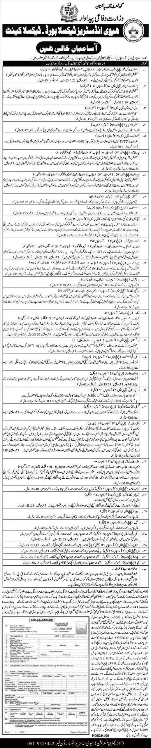 Senior Librarian (BPS-15) Jobs in Heavy Industries Taxila Board 26 Jan 2021