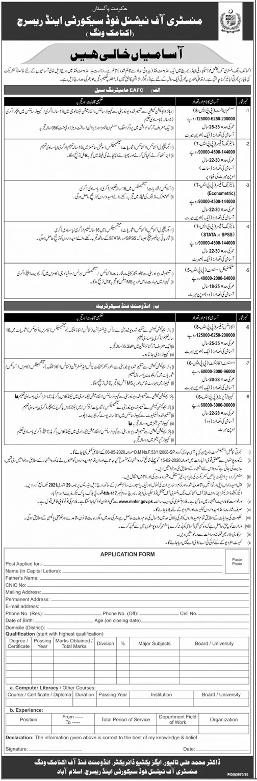 System Analyst (BPS-08) Jobs in Ministry of National Food Security and Research 17 Jan 2021